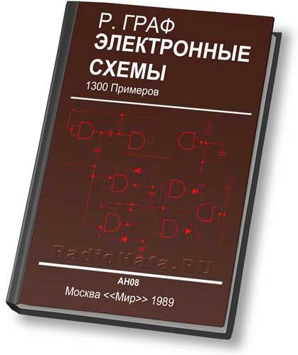 Р. Граф. Электронные схемы