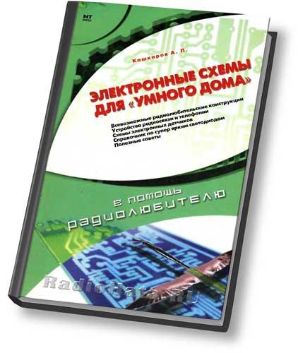 Кашкаров А.П. Электронные схемы для умного дома