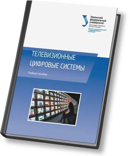 Н.П. Никитин, Телевизионные цифровые системы