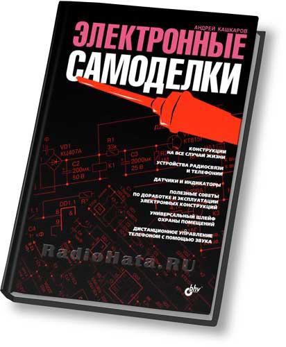 Кашкаров А. Электронные самоделки