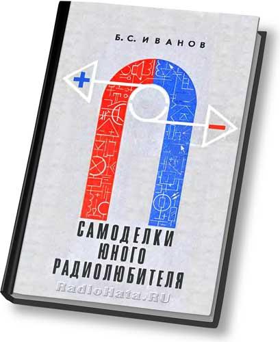 Иванов Б.С. Самоделки юного радиолюбителя