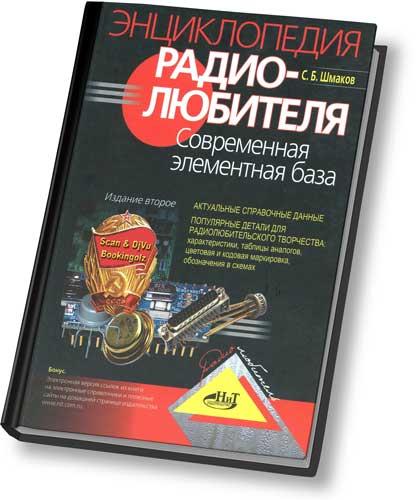 Шмаков С.Б. Энциклопедия радиолюбителя. Современная элементная база (2-е издание)