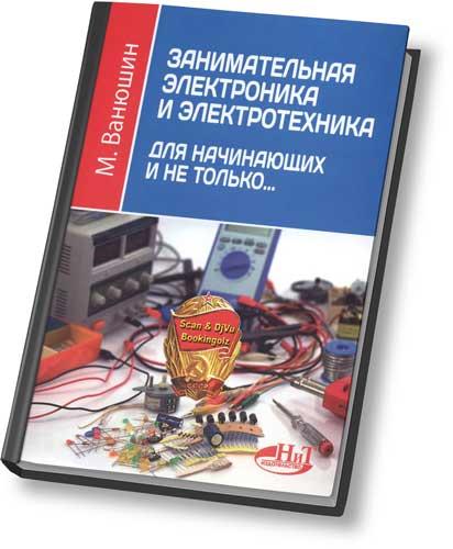 Ванюшин М. Занимательная электроника и электротехника