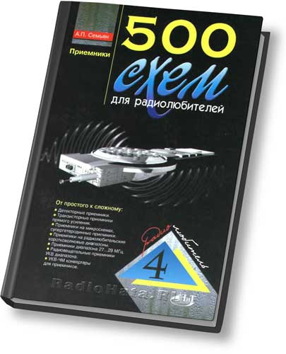 Семьян А.П. 500 схем для радиолюбителей. Приемники