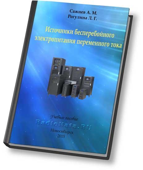 Сажнев А. М., Рогулина Л. Г. Источники бесперебойного электропитания переменного тока