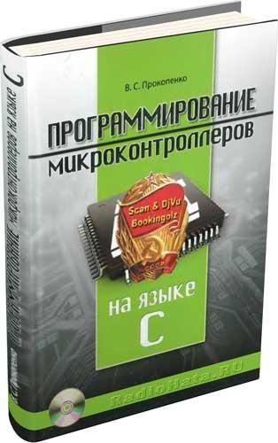 Прокопенко В.С. Программирование микроконтроллеров ATMEL на языке С + CD