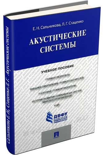 Сальникова Е. Н., Стаценко Л. Г. Акустические системы