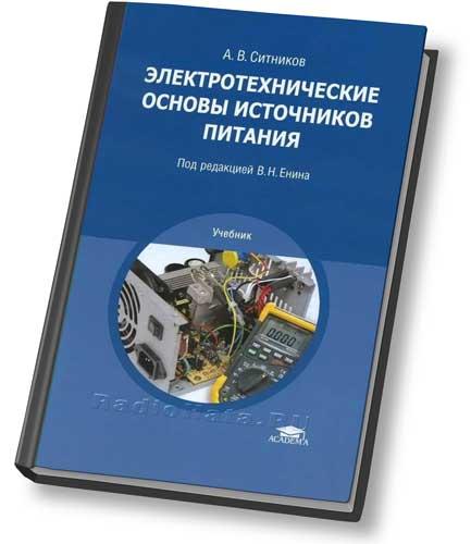 Ситников А.В. Электротехнические основы источников питания