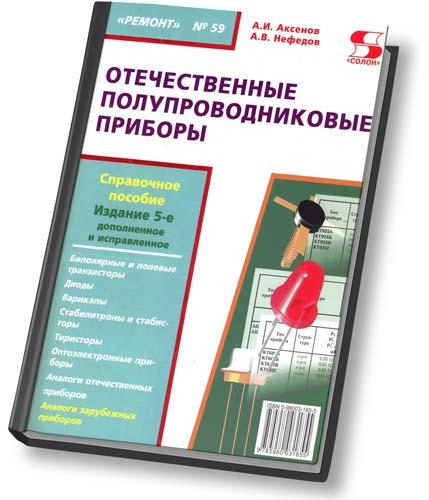 Аксенов А. И., Нефедов А. В. Отечественные полупроводниковые приборы (5-е изд)