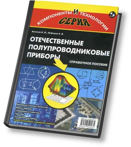 Аксенов А.И., Нефедов А.В. Отечественные полупроводниковые приборы (6-е издание)