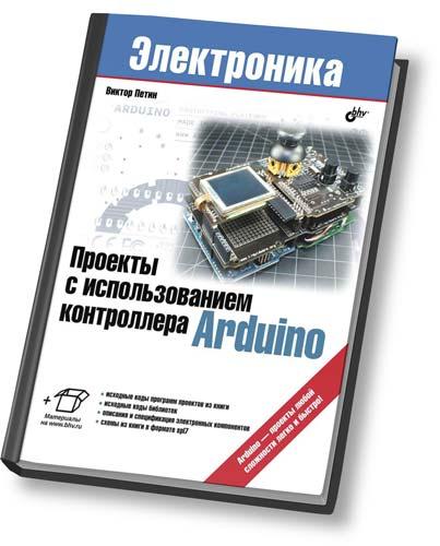 Виктор Петин. Проекты с использованием контроллера Arduino + коды
