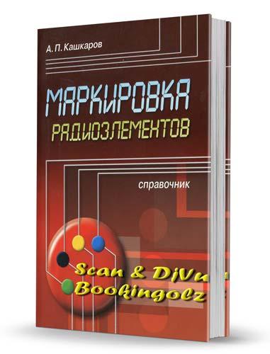 Кашкаров А. П. Маркировка радиоэлементов