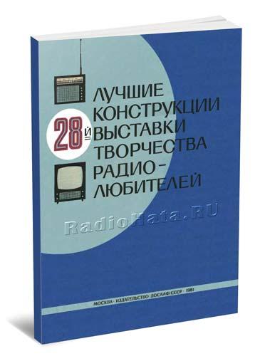 Гороховский А. В. Лучшие конструкции 28-й выставки творчества радиолюбителей