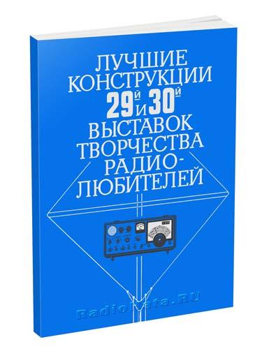 В.М. Бондаренко, Е.В.Суховерхов. Лучшие конструкции 29-й и 30-й выставок творчества радиолюбителей
