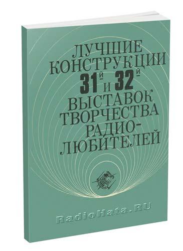 В.М.Бондаренко. Лучшие конструкции 31-й и 32-й выставки творчества радиолюбителей