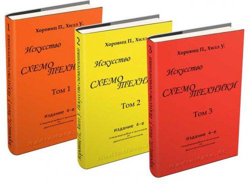 Хоровиц П., Хилл У. Искусство схемотехники. Том 1-3