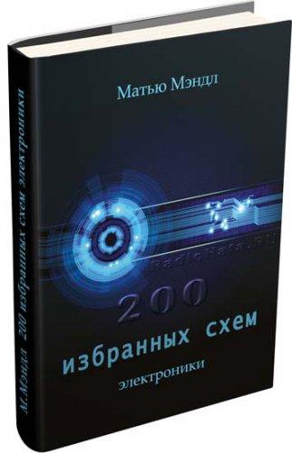 М. Мэндл. 200 избранных схем электроники
