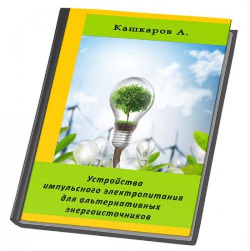 Кашкаров А.П. Устройства импульсного электропитания для альтернативных энергоисточников