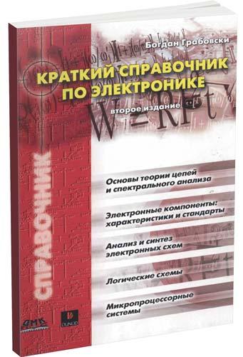 Б. Грабовски. Краткий справочник по электронике