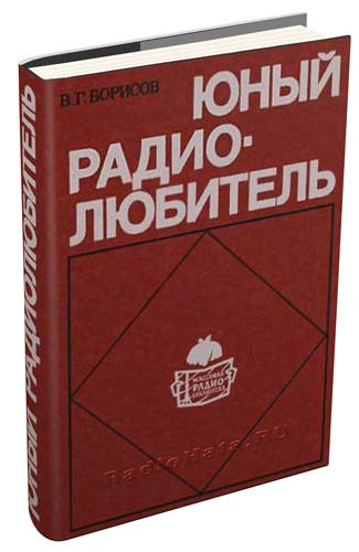 В.Г.Борисов. Юный радиолюбитель. 7-изд