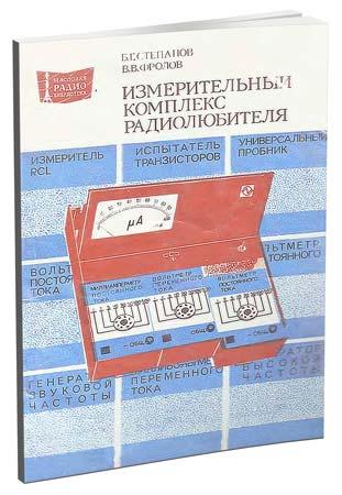 Степанов Б. Г., Фролов В. В. Измерительный комплекс радиолюбителя