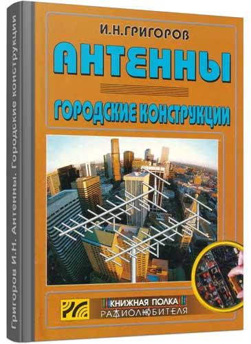 Григоров И.Н. Антенны. Городские конструкции
