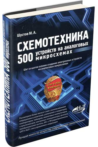 Шустов М. А. Схемотехника. 500 устройств на аналоговых микросхемах