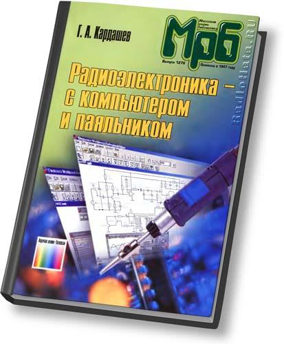 Кардашев Г.А. Радиоэлектроника с компьютером и паяльником