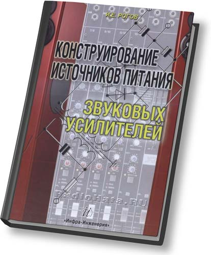 Рогов И.Е. Конструирование источников питания звуковых усилителей