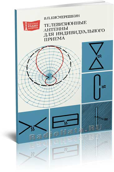 Кисмерешкин В. П. Телевизионные антенны для индивидуального пользования