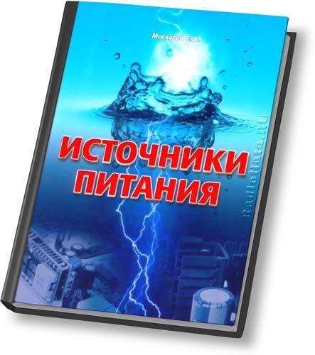 Москатов Е. А. Источники питания