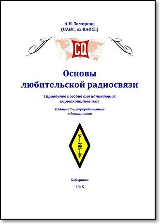 Заморока А.Н. Основы любительской радиосвязи. 7-е изд. Версия 7.2