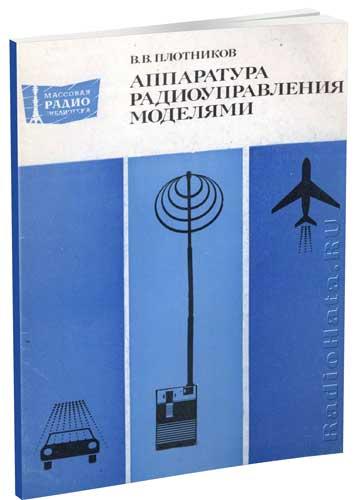 Плотников В.В. Аппаратура радиоуправления моделями