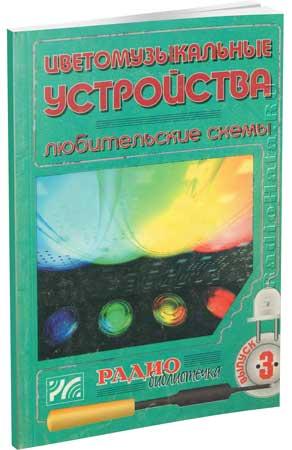 Халоян А. А. Цветомузыкальные устройства