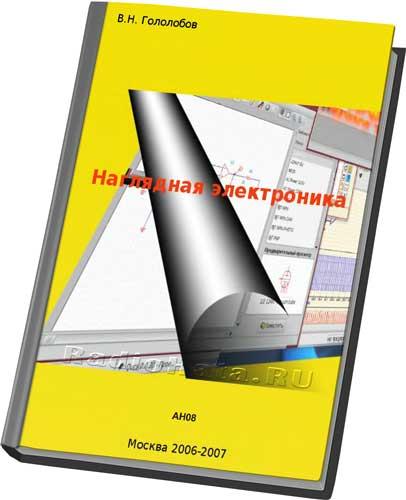 Гололобов В.Н. Наглядная электроника