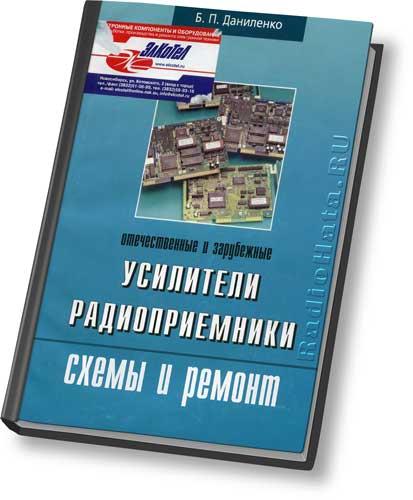 Даниленко Б.П. Усилители, радиоприемники. Схемы и ремонт