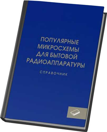 Популярные микросхемы для бытовой радиоаппаратуры. Справочник
