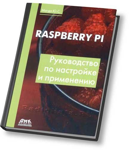 Магда Ю. С. Raspberry Pi. Руководство по настройке и применению
