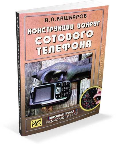 Кашкаров А.П. Конструкции вокруг сотового телефона