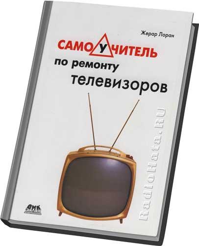 Лоран Ж. Самоучитель по ремонту телевизоров