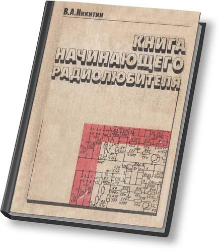 Никитин В. А. Книга начинающего радиолюбителя