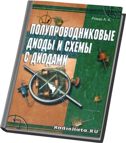 Ровдо А.А. Полупроводниковые диоды и схемы с диодами