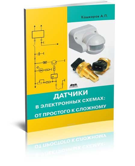 Кашкаров А. П. Датчики в электронных схемах: от простого к сложному