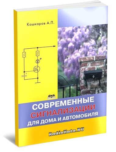 Кашкаров A.  Современные сигнализации для дома и автомобиля