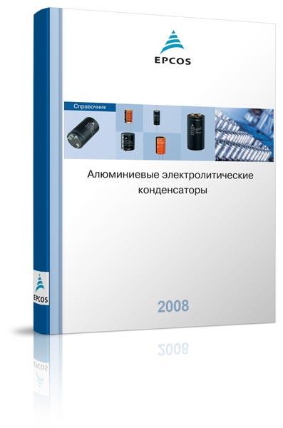 Алюминиевые электролитические конденсаторы. Справочник