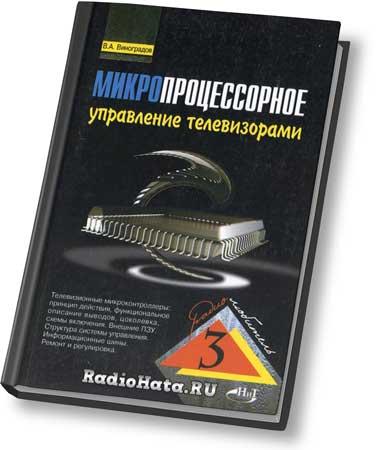 Виноградов В. А. Микропроцессорное управление телевизорами