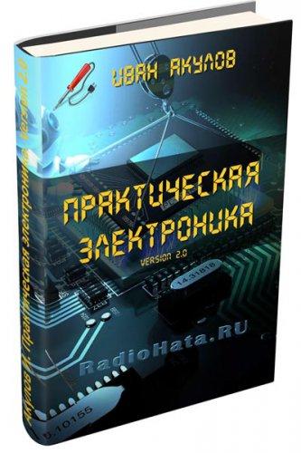 Иван Акулов. Практическая электроника. version 2.0