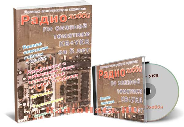 Биняковский А.А. Лучшие конструкции журнала Радиохобби+CD
