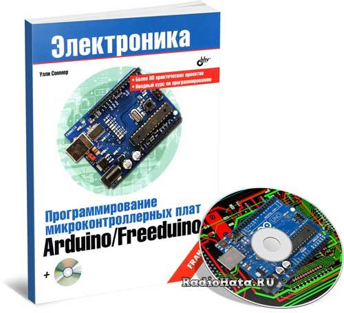 Улли Соммер. Программирование микроконтроллерных плат Arduino/Freeduino (+CD)