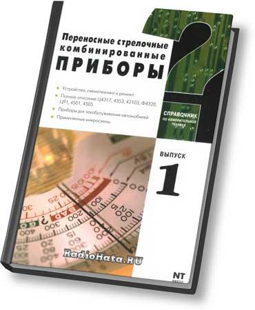 Е.В. Кулаков. Переносные стрелочные комбинированные приборы